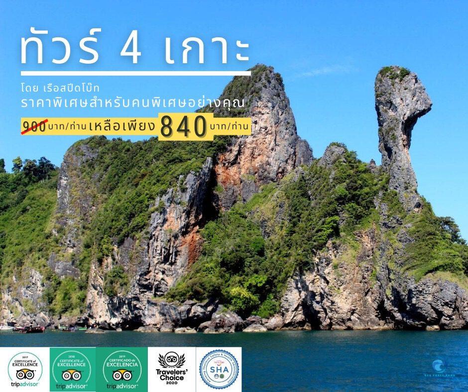 ทัวร์ 4 เกาะ ทะเลแหวก